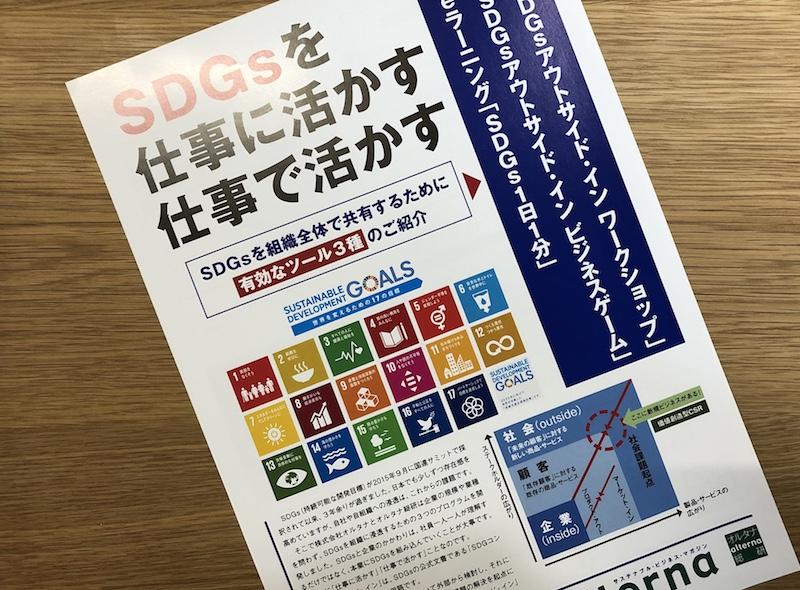 SDGs山形勉強会